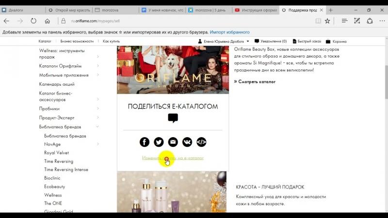 Как создать ссылку на е-каталог Орифлейм