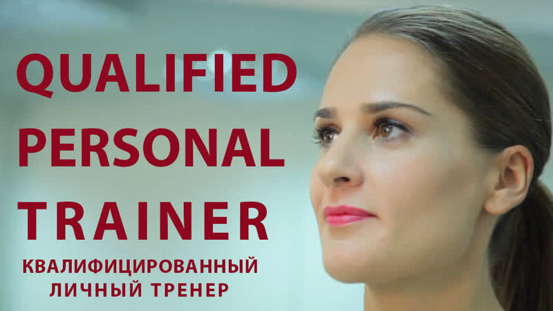 01 Qualified personal trainer