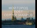 МОЙ ГОРОД поёт Сергей Захаров