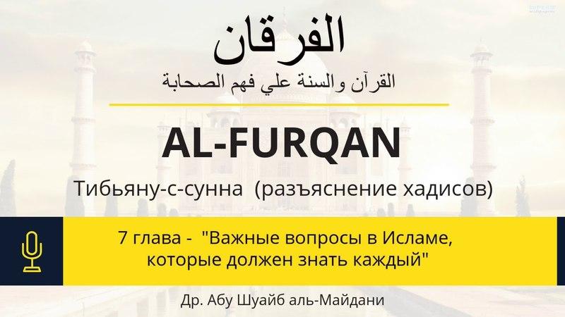 7.148 Вопросы №104-107 Что нужно знать в Исламе после имана? Чем отличается Рубубия от Улюхия?