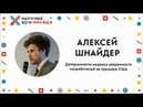 II сезон Алексей Шнайдер о детерминантах индекса уверенности потребителей на примере США