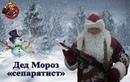 Дед Мороз Сепаратист. Студийная запись