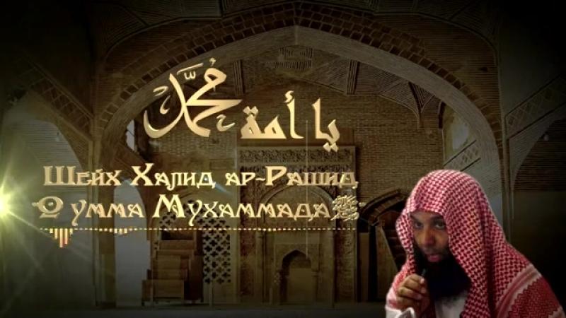 2yxa_ru_SHeyh_Halid_ar-Rashid_-_O_Umma_Muhammada_WbcuDUlCZn8.mp4