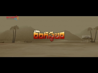 Rangasthalam Theatrical Trailer - Ram Charan - Samantha - Aadhi - DSP - #RangasthalamTrailer