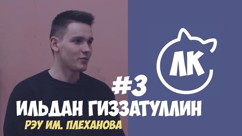 3 Ильдан Гиззатуллин - о бизнесе, искусстве и Самаре