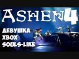 ASHEN ПРОХОЖДЕНИЕ XBOX РУССКИЙ ЯЗЫК [БОСС ГАРОРАН и ПЕПЕЛЬНОЕ УШКО] - 4