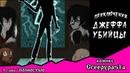 Приключения Джеффа (комикс Creepypasta) 3 глава ПОЛНОСТЬЮ