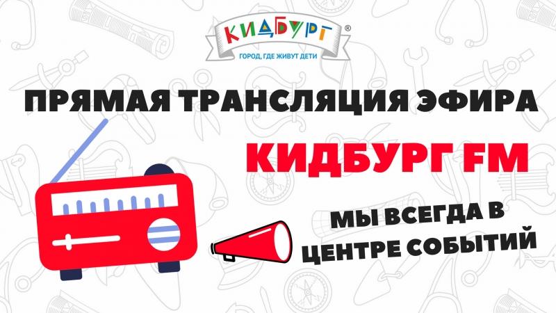 Кидбург FM Ярославль. Прямой эфир 24.06.2018. В студии Илья и Марина