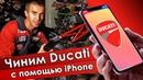 Можно ли починить Ducati с помощью iphone