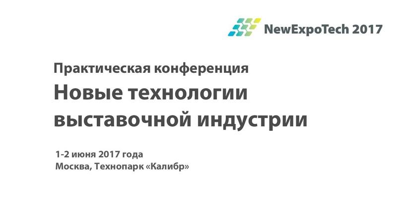 Евгения Мануковская Контент маркетинг в выставочном бизнесе