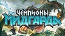 Русский логотип Чемпионов Мидгарда
