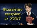 Буктрейлер по книге Джоана Роулинга Гарри Поттер