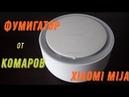 Фумигатор от комаров Xiaomi Mija Mosquito Repellent