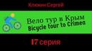 Керчь грязевые вулканы Вело тур в крым 17 серия