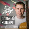 Alexey Provorny