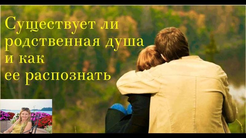 Душа родственная сайт знакомств