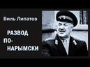 Спектакль Развод по - нарымски_1972 киноповесть.