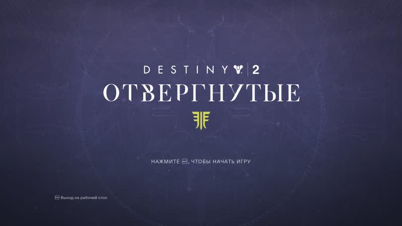 Destiny 2 Отвергнутые Город грёз.