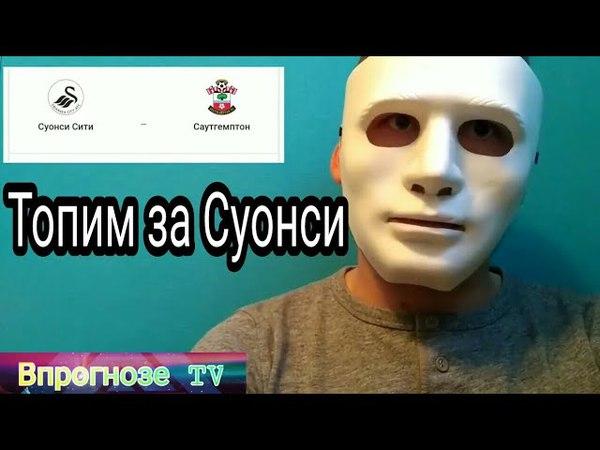 Суонси - Саутгемптон Прогноз и Ставка .АПЛ . Коэффициент 2.10