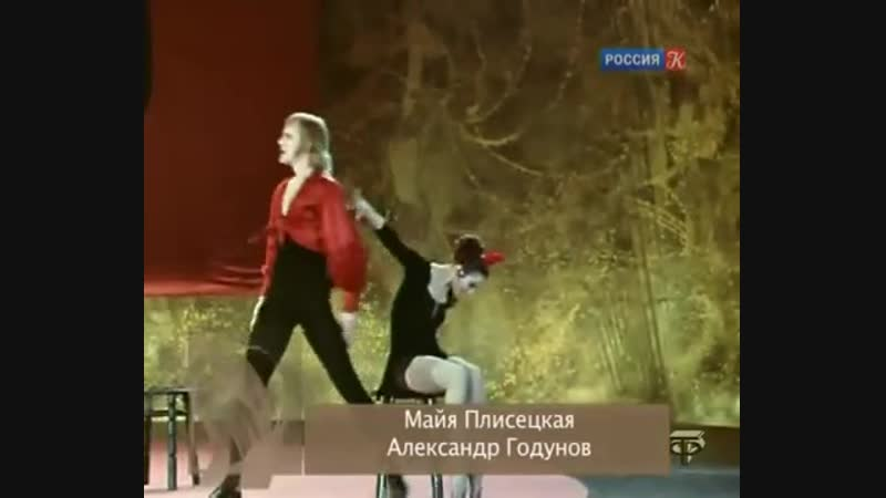Фрагмент Кармен-сюиты. Майя Плисецкая и Александр Годунов. 1974 год.
