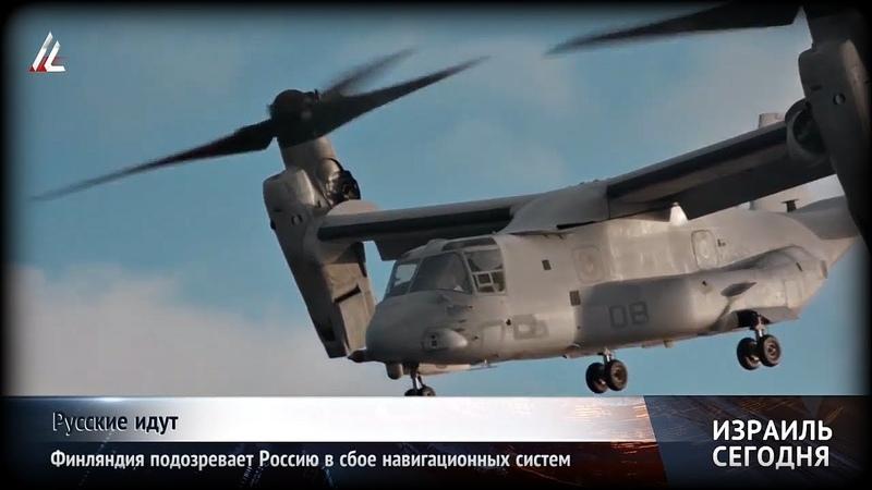 Финляндия подозревает Россию в сбое навигационных систем