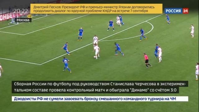Новости на Россия 24 Сборная России по футболу обыграла Динамо в контрольном матче