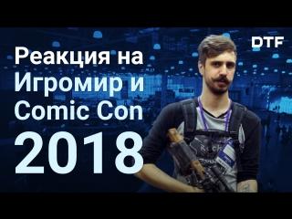 Реакция на «Игромир» и Comic Con Russia 2018. Стенды, игры, два лутбокса