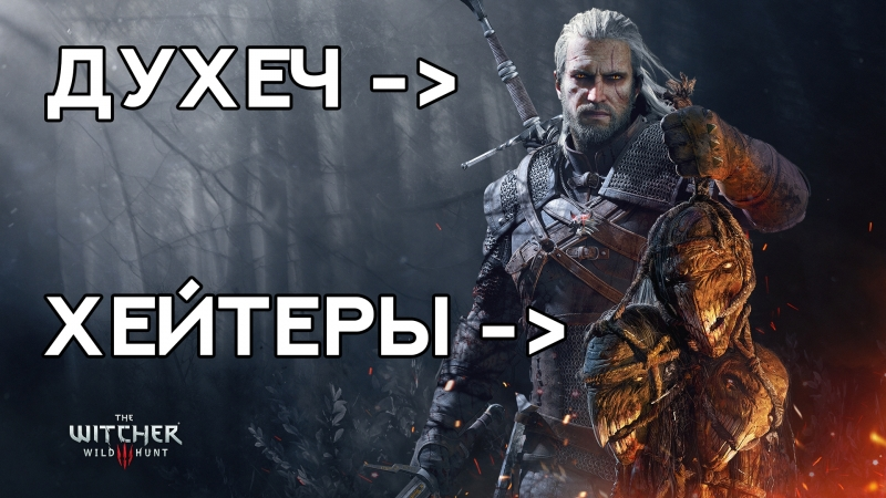 🔴 [DAY 14] [BLOOD AND WINE] VEDMADUHICH / THE WITCHER 3: WILD HUNT