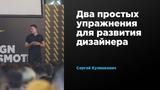 Два простых упражнения для развития дизайнера | Сергей Кулинкович | Prosmotr