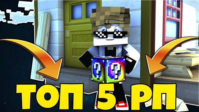 СЛИВ ТОП 5 РП?! ПРИВАТНЫЙ РП!! (Minecraft SkyWars)