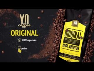 Ролик о продукте_ YoCoffee