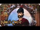 King Quest Ch3[14] - Мой дом-Моя крепость (Прохождение на русском(Без комментариев))