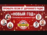 ПРЕМЬЕРА. «Новый год» в исполнении звёзд «Дорожного радио»