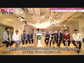 [РУС.СУБ] NCT 127 Road to Japan #7