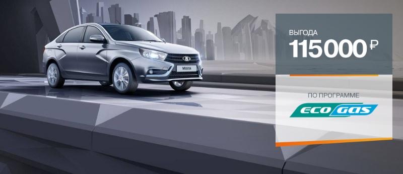 LADA Vesta CNG с выгодой до 115 000 рублей