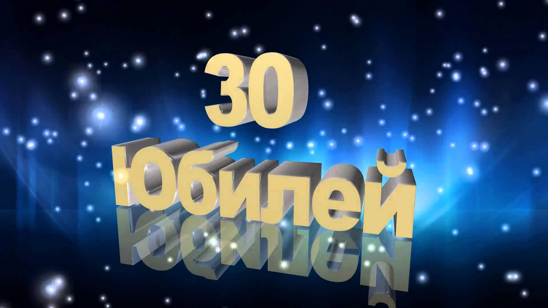 Поздравление открытку, видео открытки с 30 летием