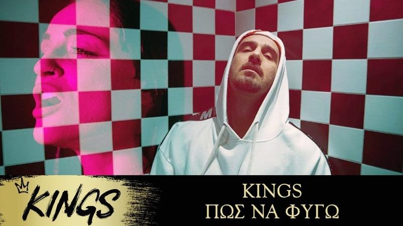 KINGS - Pos Tha Figo