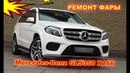 Ремонт фары на Mercedes-Benz GLS Klasse 350 X166