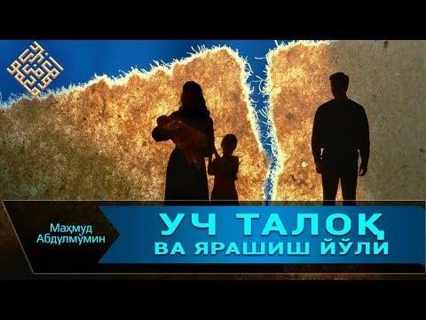 УЧ ТАЛОҚҚА ЙЎЛ | UCH TALOQQA YOL