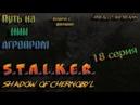 ПРОХОЖДЕНИЕ ЛЕГЕНДЫ: S.T.A.L.K.E.R.: Тень Чернобыля(Сложность: МАСТЕР) — 18 серия (Путь на Агропром)