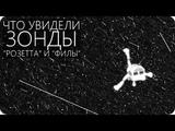 ИТОГИ МИССИИ РОЗЕТТА Комета 67P Чурюмова - Герасименко