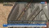 Новости на Россия 24 На трассе