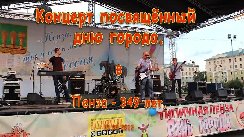 Концерт посвящённый дню города. Пенза. (8). 15.09.2012