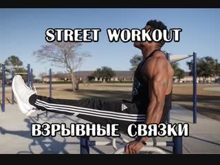 Street workout взрывные связки