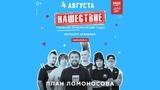 Нашествие 2018 Репетиция План Ломоносова
