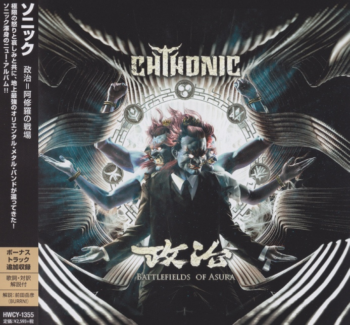 Chthonic - Battlefields Of Asura (Japanese Version)