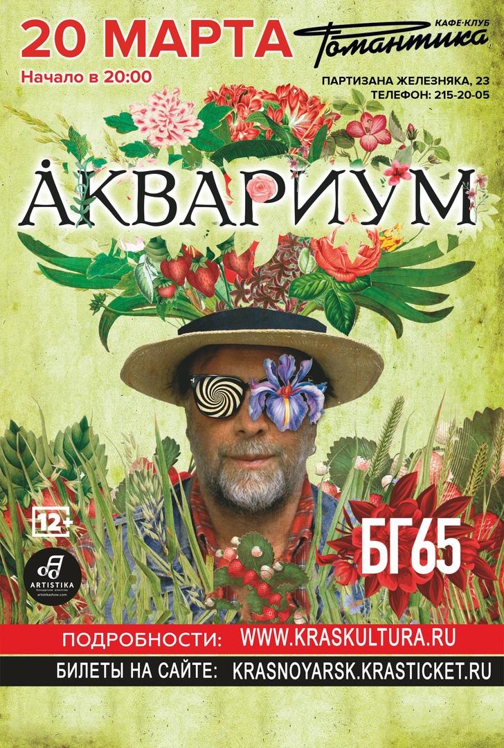 Афиша Красноярск БГ и группа Аквариум в Красноярске 20 марта