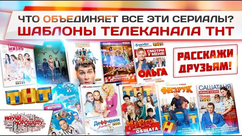 Что объединяет все сериалы ТНТ ФИЗРУК ИНТЕРНЫ УНИВЕР ОЛЬГА ИЗМЕНЫ