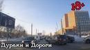 Дураки и Дороги / ДТП / Дорожные войны / Торопыги