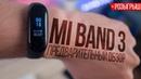 Русской прошивке БЫТЬ Xiaomi Mi Band 3 предварительный обзор